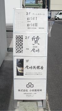 看板の写真.JPG