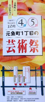 元魚町 芸術祭.JPG