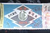 泥大島証紙.JPG
