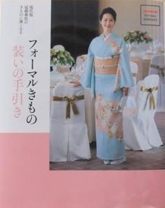 きものサロン実用ブック.JPG