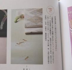 243きものサロン実用ブック中2.JPG