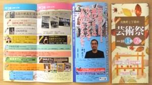 芸術祭 パンフ 開いた図.JPG