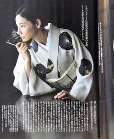 美しいキモノ秋号 裏菊小紋掲載ページ.jpg