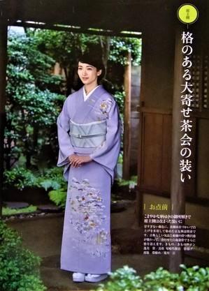 着物サロン 帯 雑誌1.jpg