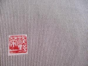 竺仙 江戸小紋 二ツ割万筋 ¥388,800-.jpg
