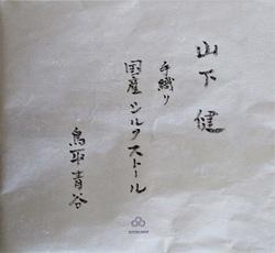 山下健 サイン 500px.jpg