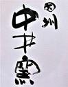 中井窯 パンフレット 1  500.jpg