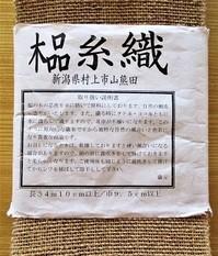 榀布角帯 証紙  300px.jpg