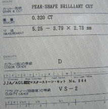 保証書3.JPG