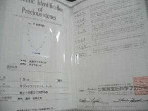 ダイヤネックレス保証書.JPG