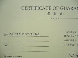 ブラックダイヤピアス保証書.JPG