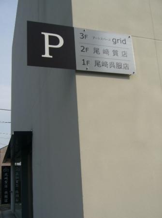 駐車場案内看板.JPG